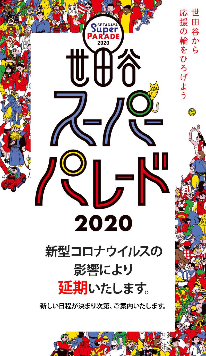 世田谷スーパーパレード2020